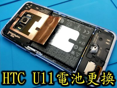 電玩小屋HTC U11 電池 蝴蝶機 電池 電池耗電 電池更換 充電孔維修 自動關機