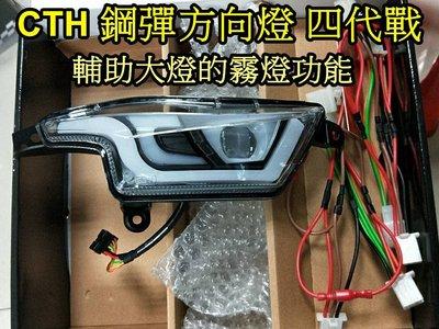 【小港二輪】CTH鋼彈.LED方向燈.霧燈 日行燈 四代新勁戰.四代戰.單色版