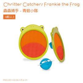 【魔法世界】【美國B.Toys感統玩具】蟲蟲捕手-青蛙小隊