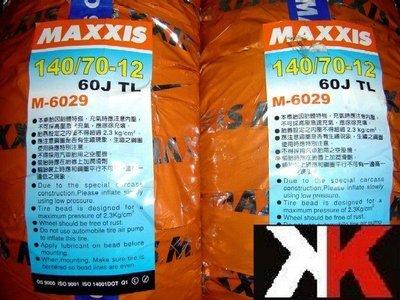 K2零件王.全新正新瑪吉斯M6029.高速輪胎.140/70/12..全面批發價.*