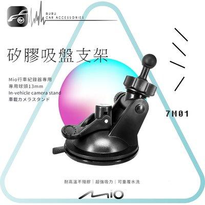 7M01【MIO專用矽膠吸盤支架】行車記錄器支架 6系列: Mio MiVue 658 /  638 /  658wifi 高雄市