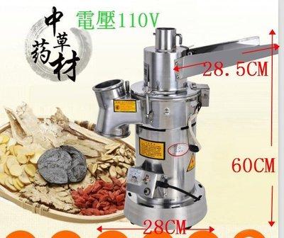 電壓110V 磨粉機 不鏽鋼連續粉碎機 五穀磨粉機 中藥磨粉機 藥材粉碎機 6錘式粉碎 台灣監製