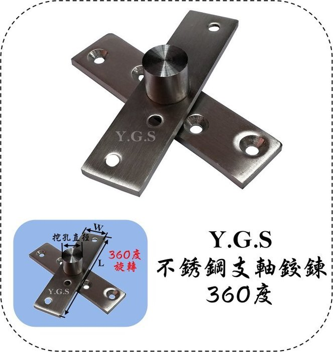 Y.G.S~鉸錬系列~不銹鋼支軸鉸錬/上下鉸錬(360度旋轉軸) (含稅)