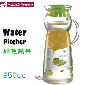 【ROSE 玫瑰咖啡館】Tiamo 耐熱玻璃水壺 冷水壺 950ml把手款 -綠色蘋果 款 SGS合格