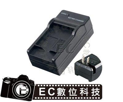 【EC數位】Panasonic CGA-S002/DMW-BM7 充電器 FZ18 FZ2 FZ3 FZ5 FZ7 FZ