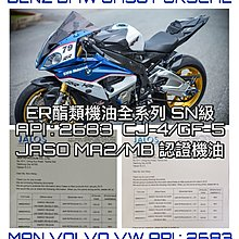 JASO MA2認證機油 ER酯類機油 1040道路版 4T機油 摩托車專用油