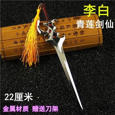 王者武器李白千年之狐兵器 李白青蓮劍仙 22cm(長劍配大劍架.此款贈送市價100元的大刀劍架)
