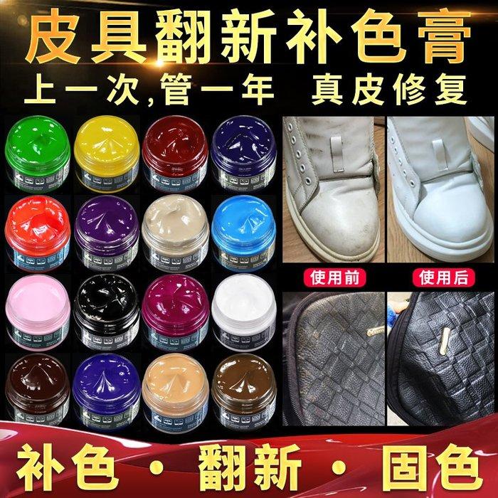 DREAM-皮革染色劑白皮鞋皮包沙發翻新修復補色膏皮衣修補上色劑皮具油漆