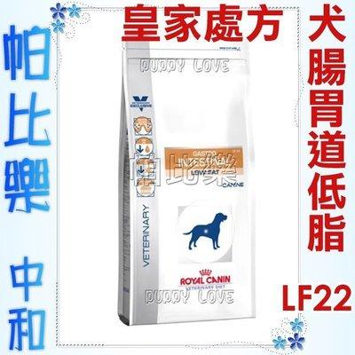 ◇◇帕比樂◇◇法國皇家犬用處方飼料 犬用低脂處方【LF22 -1.5公斤】