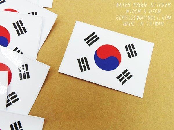 【國旗貼紙專賣店】韓國國旗貼紙/機車/汽車/抗UV/防水/Korea/各國家、各尺寸都有賣