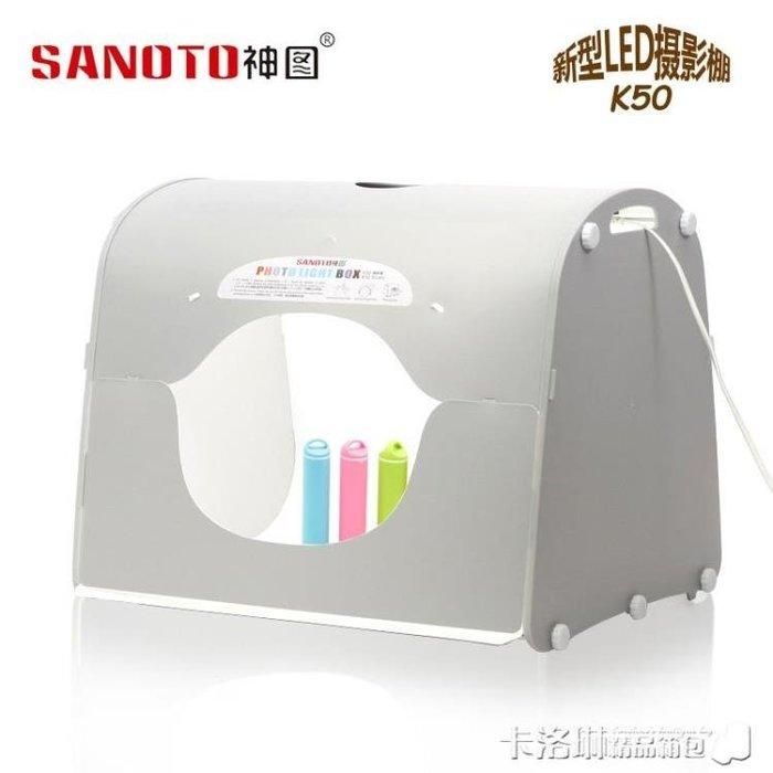 神圖K50 LED攝影棚 淘寶拍攝道具專業可調光拍照燈箱 拍食品奶茶 110V igo卡洛琳