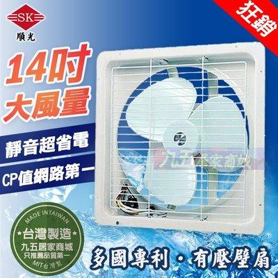 順光 JFB-14 壁式通風扇 有壓壁扇 通風機 鋼板吸排兩用窗型排風扇 抽風扇「九五居家」抽風機 排風機 電風扇售亞普