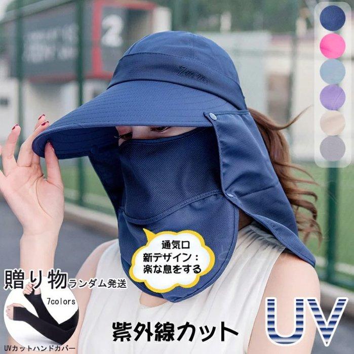 《FOS》日本 女生 多功能 遮陽帽 防曬 抗UV 紫外線 女款 帽子 可愛 時尚 夏天 登山 雜誌 熱銷 2020新款