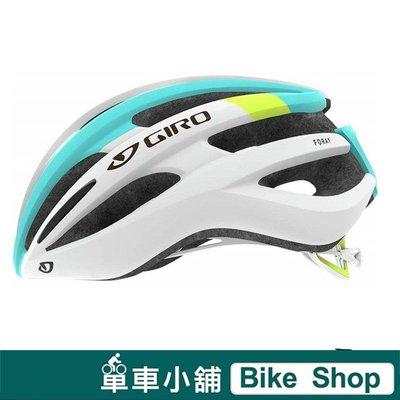 Giro 美國品牌 Foray 輕量安全帽 21孔『白-藍綠-檸檬綠』M、L號/登山車 公路車 折疊車
