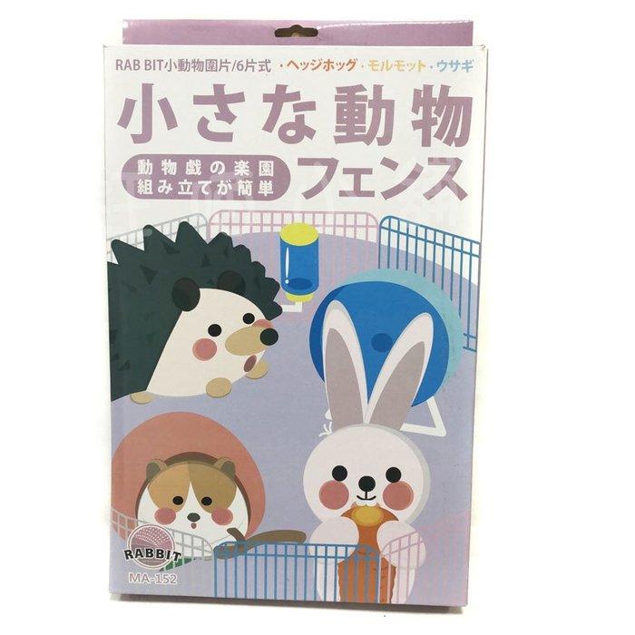 ☆汪喵小舖2店☆ 雷彼特 RABBIT 小動物圍片一組6片裝 MA-152 // 適合寵物鼠、刺蝟、幼年兔子及天竺鼠