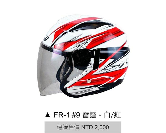 ⚠️出清⚠️ M2R 得安 FR-1 FR1 雷霆 #9 內墨鏡 3/4罩 半罩 安全帽