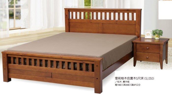 臥室 擺設典雅床架 雪莉柚木色實木5尺雙人床架(2)屏東市 廣新 行
