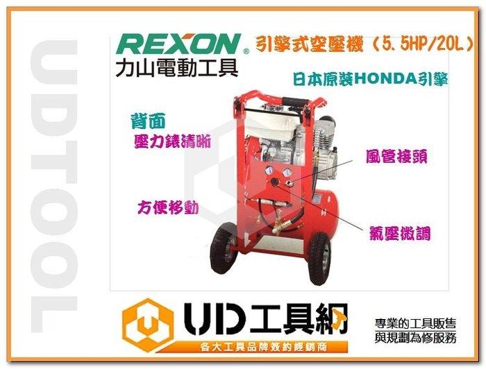 @UD工具網@ 力山 REXON 引擎式空壓機 G55-20 5.5HP 適合噴漆 日本本田引擎 方便好移動