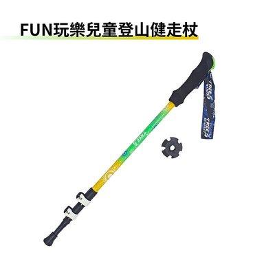 【Treewalker露遊】FUN玩樂兒童登山健走杖 登山杖 孩子兒童尺寸 三段式長度 伸縮式 附擋泥板