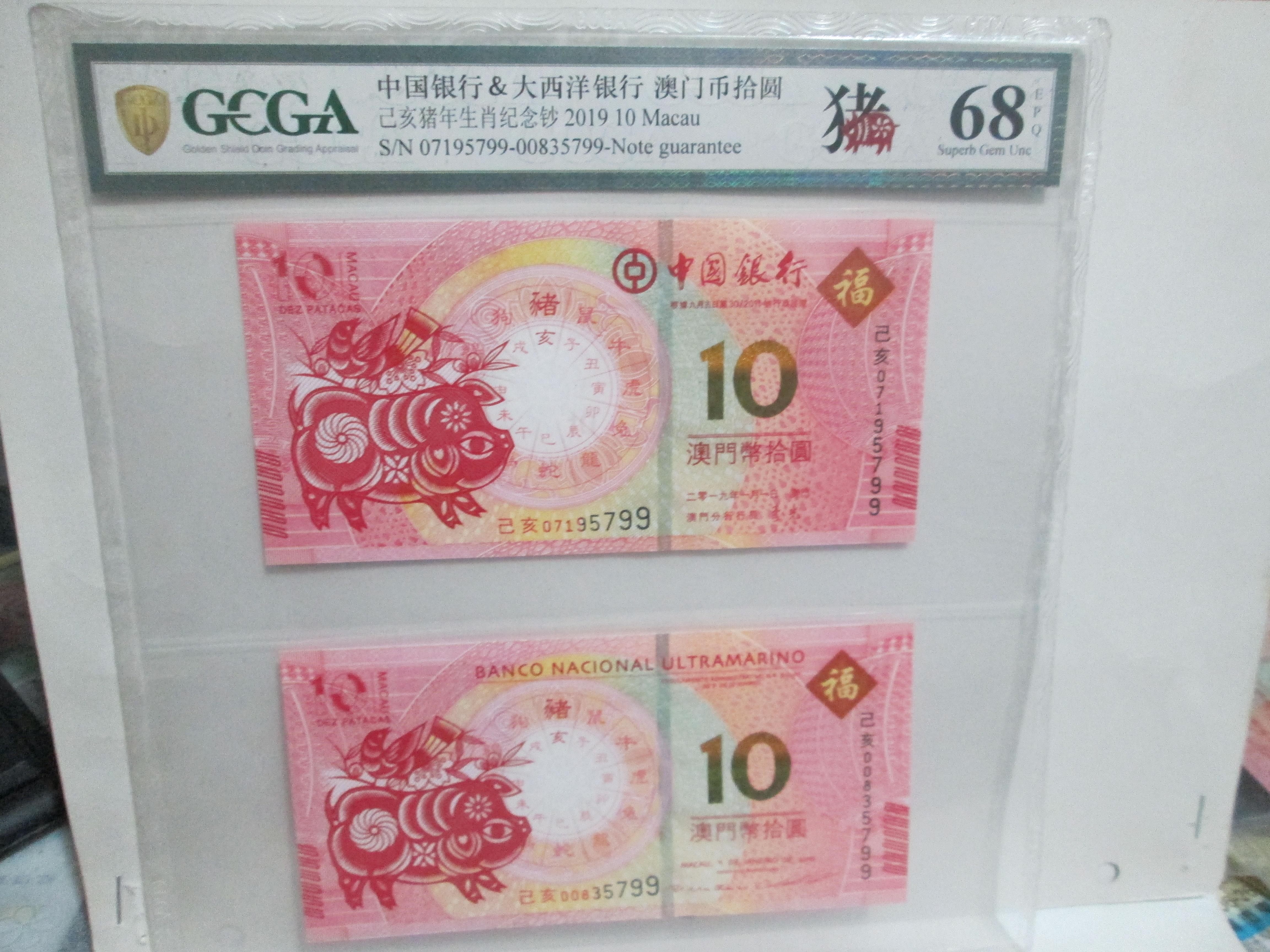 評級幣中國銀行+大西洋銀行豬年澳門幣拾圓一標兩張