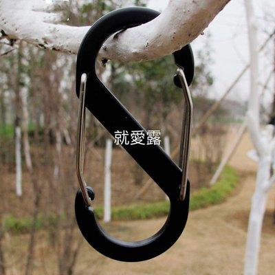 [就愛露]大號鋁合金8字釦 登山釦 背包釦 S釦 營繩 露營 野營 百岳 繩索 台中市