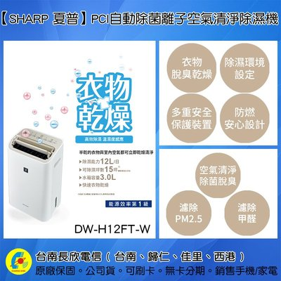 【台南長欣電信生活館】【永康】SHARP HEPA清淨除濕機12L (DWH12FT)