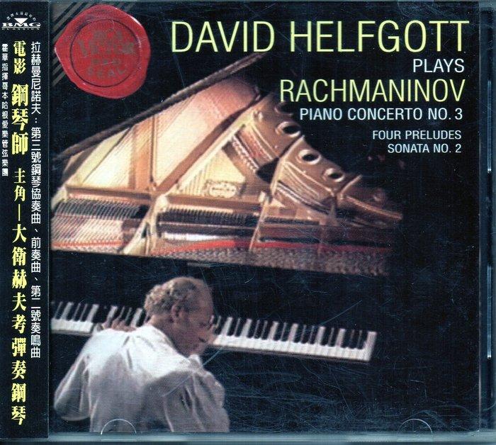 美的二手珍藏CD david helfgott大衛.赫夫考 plays rachmaninov 拉赫曼尼諾夫