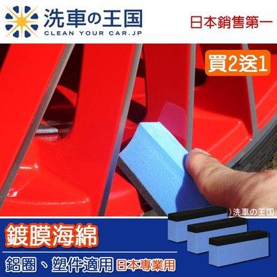 [洗車王國] 鍍膜海綿_日本銷售No.1/ 鋁圈/塑膠製品/鍍膜專用☆買二送一☆大優惠 B05