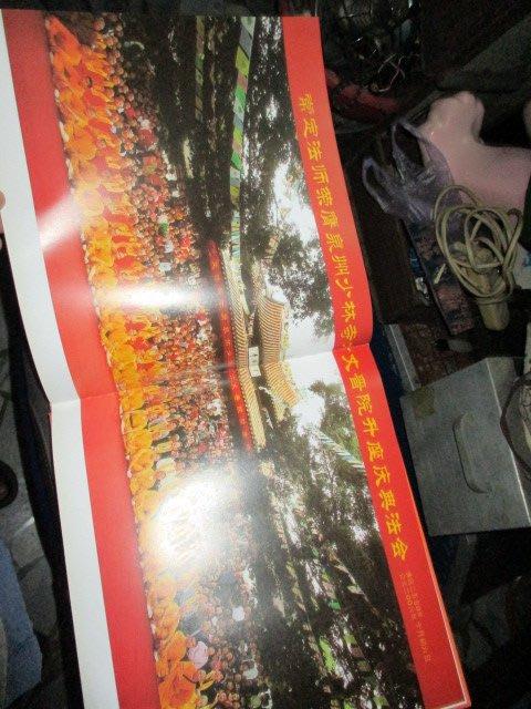 泉州少林寺方丈常定法師升座慶典 泉州少林寺 編 福建人民出版