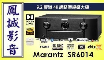 ~台北台中鳳誠影音~ MARANTZ SR6014 9.2ch家庭劇院擴大機比 DENON AVR-X3600H 高級。