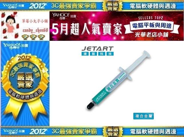 【35年連鎖老店】JETART 捷藝科技 CK4700 複合金屬超導散熱膏有發票/