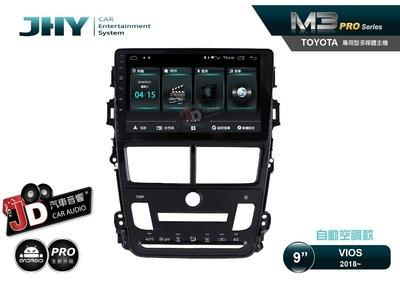 【JD汽車音響】JHY M3 PRO版 TOYOTA VIOS 2018~ 自動空調 9吋安卓主機。獨家雙聲控/小葳助手