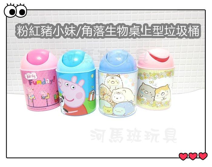 河馬班玩具-粉紅豬小妹/角落小夥伴/角落生物-桌上型垃圾桶