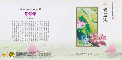 妙蓮華 CG-1509 國語佛經教念-楞嚴咒
