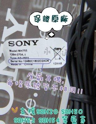 【永安】現貨供應 SONY MH755 短版 直頭短線 耳機 SBH20 SBH52 SBH50 SBH54 藍芽皆可用