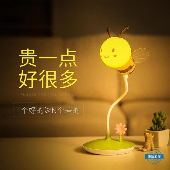 小夜燈創意遙控小夜燈床頭卡通夢幻夜明溫馨USB插電折疊台燈可調光小燈