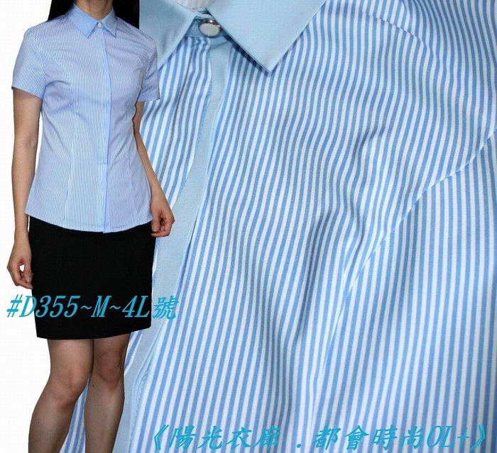 《陽光衣廊‧都會時尚OL+》【D355】簡潔俐落~藍白條紋暗釦短袖襯衫~M~4L(34~42吋)版子較小~不易皺