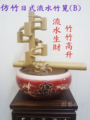 【園藝城堡】仿竹日式流水竹筧(B) 流水生財 竹竹高升 園藝造景 台灣製造