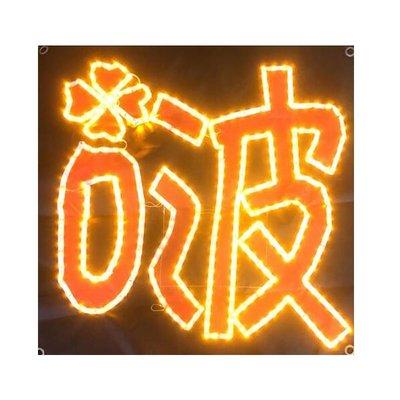 演唱會橙色應援超薄燈牌定制#燈牌#應援#定制#演唱會專用