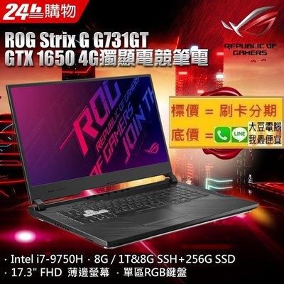 全省在地 ASUS G731GT i7-9750H+256GSSD+1TB+GTX1650 4G G731GU GS75