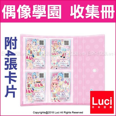 粉色 友希愛音 偶像學園 Aikatsu  湊みお 新款摺疊卡冊 卡夾 收納 內附4張卡片 LUC日本代購