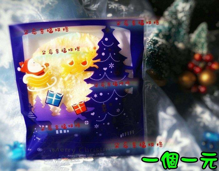 10入 歡樂聖誕夜 自黏 餅乾袋 烘焙 手工皂 包裝袋 禮品袋 聖誕節 自黏袋 糖果袋 包裝袋 【朵希幸福烘焙】