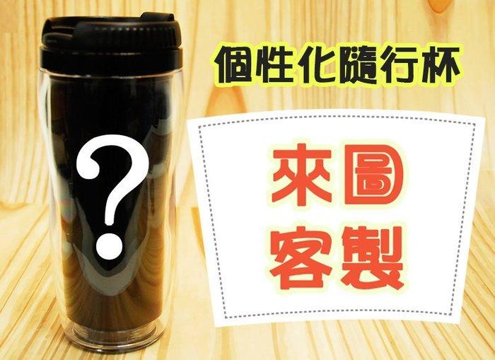 隨行杯 隨手杯 客製照片 台灣產 個性化 客製化 馬克杯 婚禮小物 照片 相片 星巴克【轉印王】杯子 曲線杯 畢業禮 そ