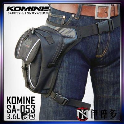 伊摩多※ 日本 KOMINE SA-053 騎士腿包 3.6L公升 反光 。黑
