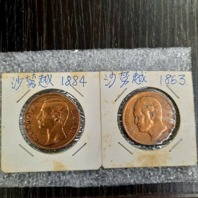 沙勞越1863年。1884年 幣共二枚