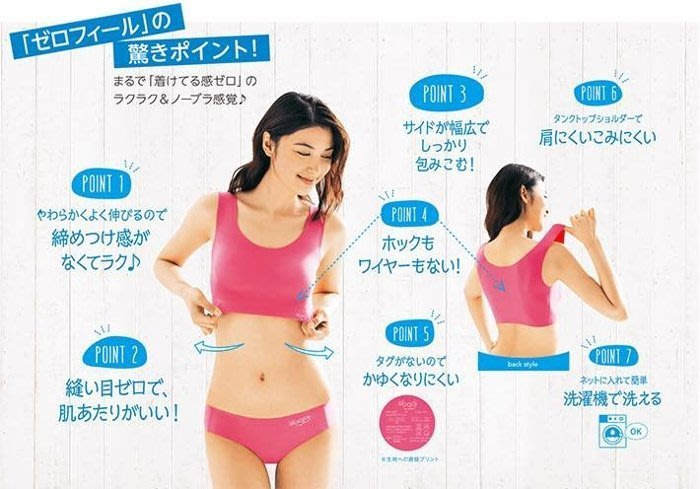 現貨   日本熱銷 戴安芬Sloggi無痕零距離透氣內衣 G016系列