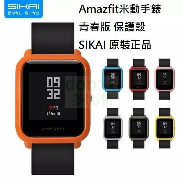 [多比特]SIKAI 小米 Amazfit 米動手錶 青春版 保護殼 外殼 正品