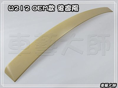 車藝大師☆批發專賣 賓士 BENZ W...