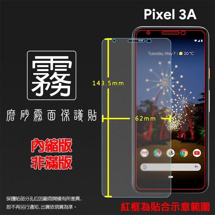 霧面螢幕保護貼 Google 谷歌 Pixel 3a G020F/Pixel 3a XL G020B 軟性 霧貼 保護膜