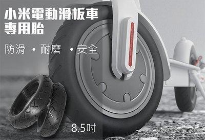 【刀鋒】小米電動滑板車實心胎 防爆胎 8.5吋 單顆輪胎 小米 滑板車 電動滑板車 滑板車耗材 電動車耗材